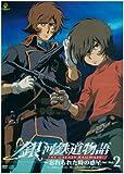 銀河鉄道物語~忘れられた時の惑星~Vol.2[DVD]