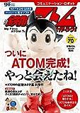 コミュニケーション・ロボット 週刊 鉄腕アトムを作ろう!  2018年 70号 9月25日号【雑誌】
