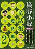 巌谷小波童話集 短話編 2(全43話収録) (<CD>)