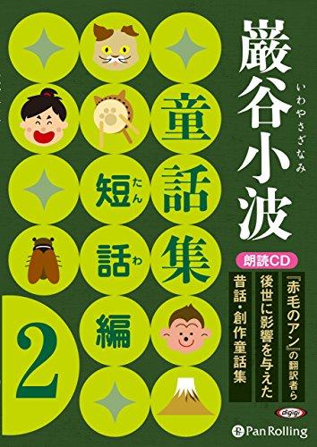 巌谷小波童話集 短話編 2 (<CD>)