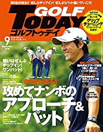 GOLF TODAY (ゴルフトゥデイ) 2018年 9月号 [雑誌]
