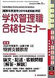 別冊教職研修 2019年3月号 (学校管理職合格セミナー)