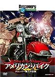 ディスカバリーチャンネル アメリカン・バイク:チョッパー職人の伝説 [DVD] 画像