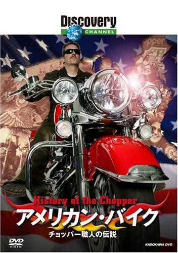 ディスカバリーチャンネル アメリカン・バイク:チョッパー職人の伝説 [DVD]