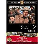 シェーン [DVD] FRT-094
