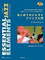 はじめてのジャズとアドリブ入門 トランペット (ESSENTIAL ELEMENTS FOR JAZZ ENSEMBLE)