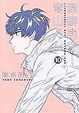 潔癖男子! 青山くん 10 (ヤングジャンプコミックス)