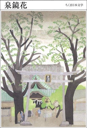 泉鏡花 (ちくま日本文学 11)の詳細を見る