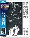 あの頃映画 the BEST 松竹ブルーレイ・コレクション 八つ墓村[Blu-ray/ブルーレイ]