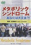 DVD-VIDEO メタボリックシンドローム~あなたは大丈夫?!