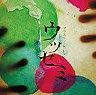 ウツセミ(初回限定盤)(DVD付)(在庫あり。)