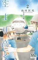 空より高く 2 (マーガレットコミックス)