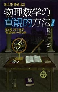 物理数学の直観的方法 〈普及版〉 理工系で学ぶ数学 「難所突破」の特効薬の書影