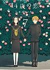 14歳の恋 第7巻 2017年03月31日発売