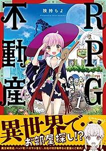 RPG不動産 1巻 (まんがタイムKRコミックス)