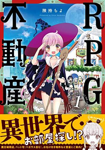 [険持ちよ] RPG不動産 第01巻