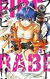FIRE RABBIT!! (3) (少年サンデーコミックス)