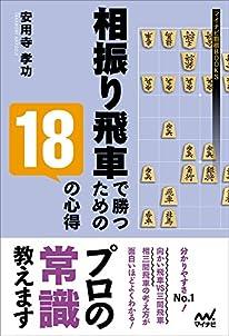相振り飛車で勝つための18の心得 (マイナビ将棋BOOKS)