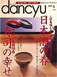dancyu (ダンチュウ) 2007年 04月号 [雑誌] 画像