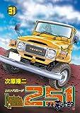 レストアガレージ251 31―車屋夢次郎 (BUNCH COMICS)