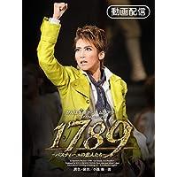 1789 -バスティーユの恋人たち-('15年月組・東京・千秋楽)