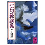 八犬伝 (12) (ニュータイプ100%コミックス)
