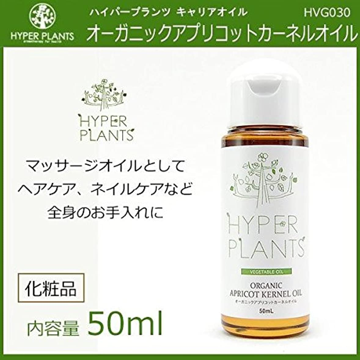 型下線世界の窓HYPER PLANTS ハイパープランツ キャリアオイル オーガニックアプリコットカーネルオイル 50ml HVG030