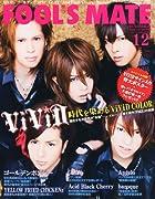 FOOL'S MATE (フールズメイト) 2011年 12月号 [雑誌]()