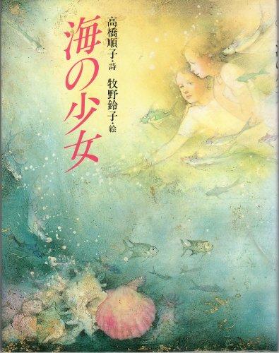 海の少女 (絵物語・永遠の一瞬)