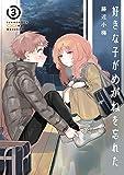 好きな子がめがねを忘れた 3巻 (デジタル版ガンガンコミックスJOKER)