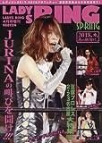 LADYS RING SPRING 2018年 04 月号 [雑誌]: LADYS RING 増刊