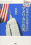米語でウォッチ!  日本からは見えないアメリカの真実 画像