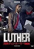 【Amazon.co.jp限定】LUTHER/刑事ジョン・ルーサー シーズン3 バリューパック