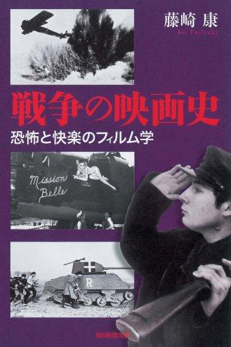 戦争の映画史 恐怖と快楽のフィルム学 (朝日選書 841)の詳細を見る