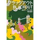 ブラックアウト(上) (ハヤカワ文庫SF)