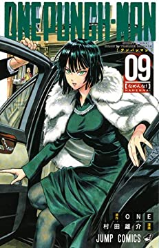 ワンパンマン 9 (ジャンプコミックス)