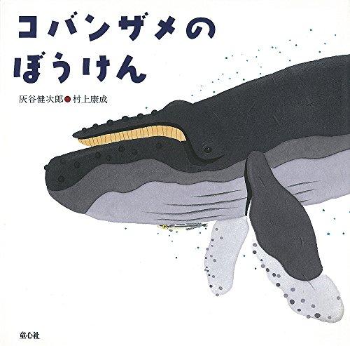 コバンザメのぼうけん (童心社の絵本)
