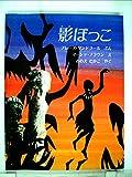 影ぼっこ (1983年)