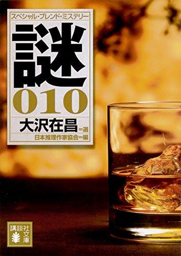 大沢在昌 選 スペシャル・ブレンド・ミステリー 謎010 (講談社文庫)の詳細を見る
