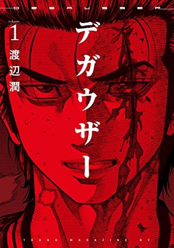 デガウザー(1) (コミックDAYSコミックス)