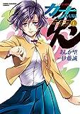 カナ 丹花の闘牌(1) (近代麻雀コミックス)