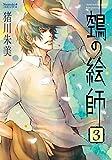 ヌエの絵師(3) 鵼の絵師 (Nemuki+コミックス)