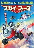 スカイ・フォース[DVD]
