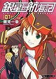 銀星みつあみ航海記 LOG.01 彼女が家出した動機 (角川スニーカー文庫)
