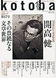 kotoba (コトバ) 2014年 10月号 [雑誌]