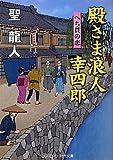殿さま浪人 幸四郎―へち貫の恋 (コスミック・時代文庫)