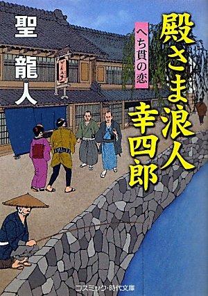 殿さま浪人 幸四郎―へち貫の恋 (コスミック・時代文庫)の詳細を見る