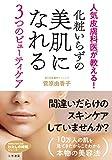 化粧いらずの美肌になれる3つのビューティケア (知的生きかた文庫―わたしの時間シリーズ)