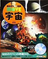 宇宙 新訂版 (講談社の動く図鑑MOVE)