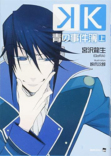 K 青の事件簿 上 (講談社BOX)